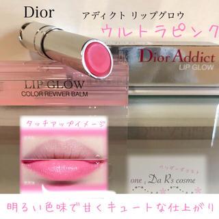 クリスチャンディオール(Christian Dior)の■あゆみいんぐ様 専用■(リップケア/リップクリーム)