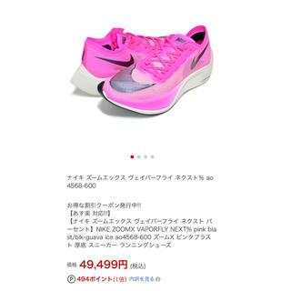 ナイキ(NIKE)のナイキズームXヴェイパーフライネクスト% 26.5(ランニング/ジョギング)