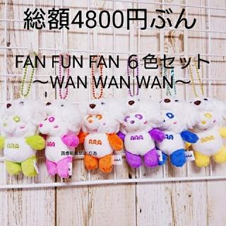 AAA - 【商品説明欄必読】外袋ナシ 6色 AAA FAN FUN FAN え〜パンダ