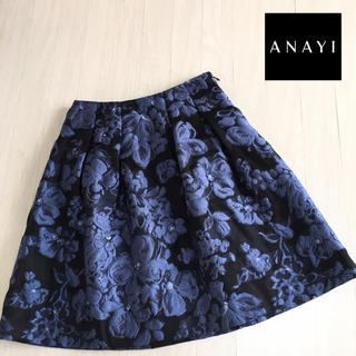 ANAYI - 美品☆アナイ 花柄 スカート 36サイズ