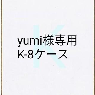 yumi様専用 K-8ケース(iPhoneケース)