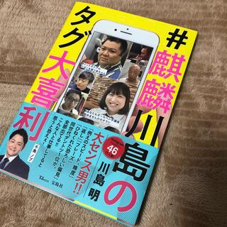 超新品!#麒麟川島のタグ大喜利(趣味/スポーツ/実用)