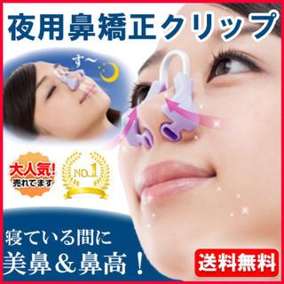 夜用ノーズクリップ 鼻プチ ナイト ノーズアップ 鼻筋 美鼻矯正 鼻を高くする