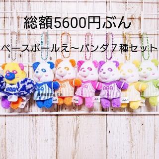 【商品説明欄必読】外袋ナシ 7種 AAA ベースボール え〜パンダ キーホルダー