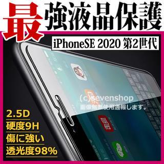アイフォーン(iPhone)のiPhone SE ガラスフィルム(保護フィルム)