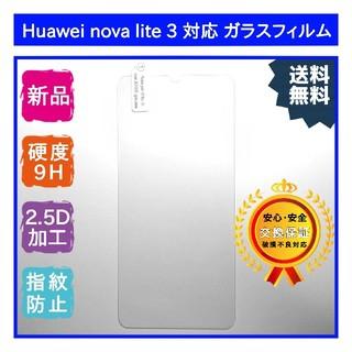 【新品】Huawei nova lite 3 対応 ガラスフィルム(保護フィルム)