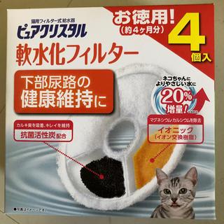 【猫用】ピュアクリスタル 軟水化フィルター