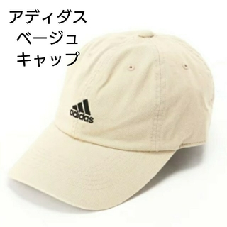 アディダス(adidas)のadidas アディダス キャップ ベージュ(キャップ)