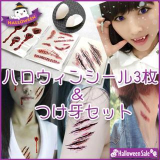 ハロウィン タトゥーシール&つけ牙セット コスプレ ステッカー 仮装パーティー(小道具)