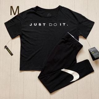 ナイキ(NIKE)のM セット Tシャツ レギンス  ナイキ タグ付き 新品 レディース 黒(Tシャツ(半袖/袖なし))