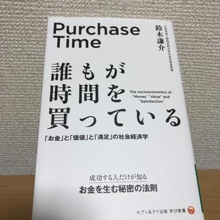 誰もが時間を買っている 鈴木謙介