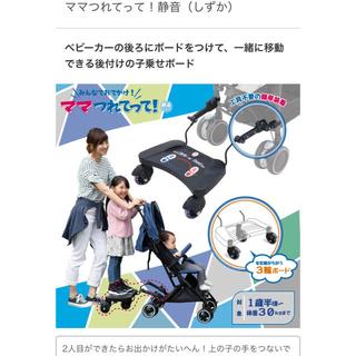 ニホンイクジ(日本育児)のママつれてって!静音 ブラック(1台)【日本育児】ベビーカー バギー オプション(ベビーカー用アクセサリー)