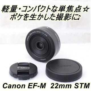 キヤノン(Canon)の★ 極上美品 キヤノン ミラーレス一眼用単焦点 EF-M 22mm STM ★(レンズ(単焦点))