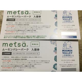 ムーミンバレーパーク 入園チケット 2枚(遊園地/テーマパーク)