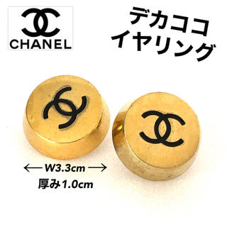 シャネル(CHANEL)の【デカココ】シャネル CHANEL ココマークイヤリング ゴールド(イヤリング)