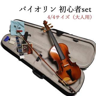 新品 未使用 送料無料 初心者セット 4/4 バイオリン ヴァイオリン(ヴァイオリン)