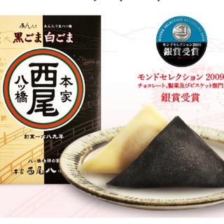 西尾生八ツ橋 黒ごま餡 白ごま餡(菓子/デザート)