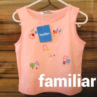 ファミリア(familiar)のファミリア Tシャツ 新品 familiar 上品 送料無料(Tシャツ/カットソー)