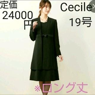 セシール(cecile)の新品 セシール ブラックフォーマル 大きいサイズ 喪服 礼服 19号(礼服/喪服)