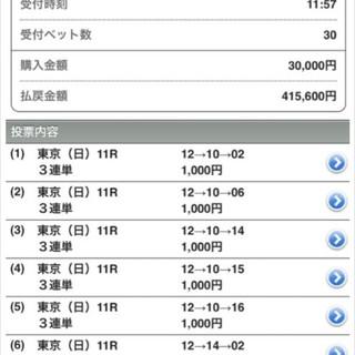 今年G1全て的中🎯パーフェクト情報。安田記念任せてください。(趣味/スポーツ/実用)