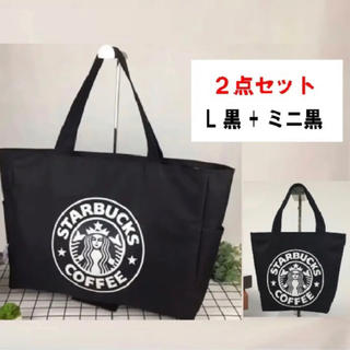 Starbucks Coffee - 【即購入大歓迎】スターバックス ビッグトートバッグ Lサイズ +ミニ セット黒黒