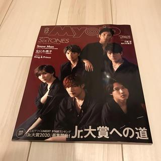 Johnny's - Myojo 2019年12月号 SixTONES 表紙