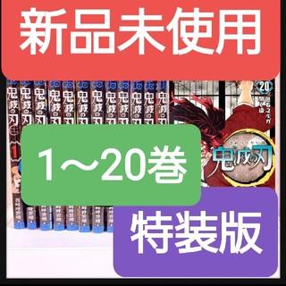 集英社 - 新品未読1〜20巻全巻セット 特装版 鬼滅の刃 鬼滅ノ刃 キメツノヤイバ きめつ