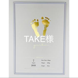 TAKE様専用 手足型 ゴールド ポスター(手形/足形)