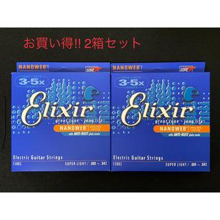 エリクサー ギター弦 NANOWEB Super Light .009-.042(弦)