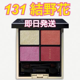 SUQQU - 箱付き新品 SUQQU デザイニング カラー アイズ 131 結野花