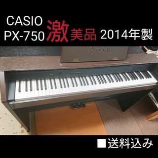 送料込み 超美品 CASIO 電子ピアノPX-750 2014年製(電子ピアノ)