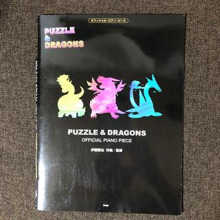 パズル&ドラゴンズ ピアノソロ楽譜 (楽譜)