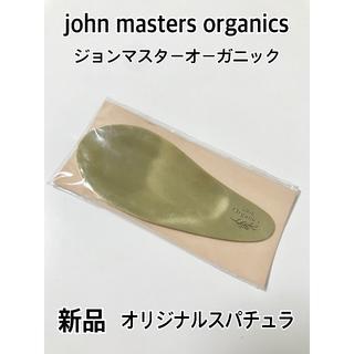 ジョンマスターオーガニック(John Masters Organics)の《新品》ジョンマスターオーガニック スパチュラ(ボディスクラブ)