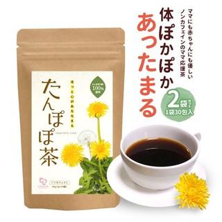 たんぽぽ茶  2g×30包×2袋セットノンカフェイン 母乳サポート送料無料(健康茶)