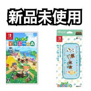 Nintendo Switch - 新品未使用⭐︎15%OFF⭐︎あつまれどうぶつの森ソフト+スマートポーチEVA