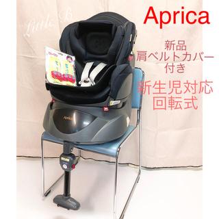 アップリカ(Aprica)のアップリカ*新品ベルトカバー付*フラディアS*新生児対応/回転式チャイルドシート(自動車用チャイルドシート本体)