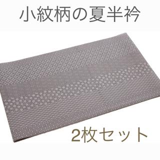 夏のおしゃれ半衿2枚セット②   未開封(和装小物)