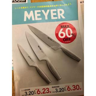 マイヤー(MEYER)のMEYER 調理器具割引シール(ショッピング)