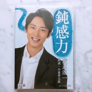原作:渡辺淳一、朗読:小泉孝太郎 「鈍感力」オーディオブック(CDブック)