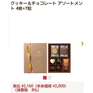 GODIVAクッキー&チョコレート アソートメント 2箱(菓子/デザート)