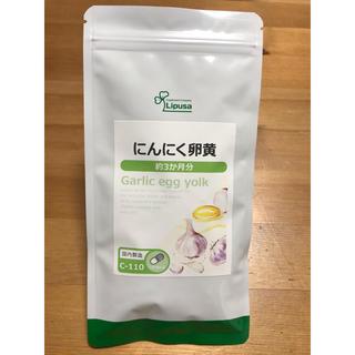 【サプリメント】にんにく卵黄 約3か月ぶん(その他)