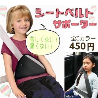 シートベルトサポーター☆シートベルト補助 子供用(自動車用チャイルドシートクッション)