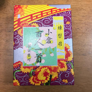 小倉百人一首 練習用解説書付 (カルタ/百人一首)