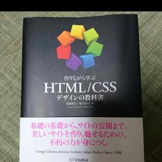 作りながら学ぶHTML&CSSデザインの教科書(資格/検定)