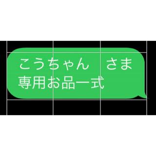 こうちゃん さま 専用お品一式(エッセンシャルオイル(精油))