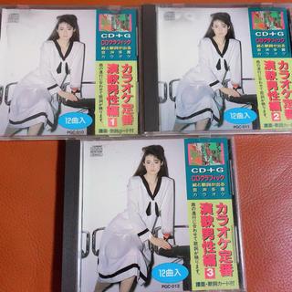 まとめ買い カラオケ定番演歌男性編1〜3(演歌)