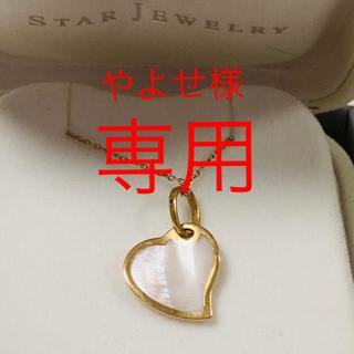STAR JEWELRY - スタージュエリー K18PG ハートシェルネックレス 美品