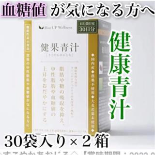健果青汁 すこやかあおじる 30日分×2箱 青汁(青汁/ケール加工食品)
