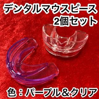 2個セット/歯列矯正デンタルマウスピース【色:パープル&クリア】いびき/歯ぎしり
