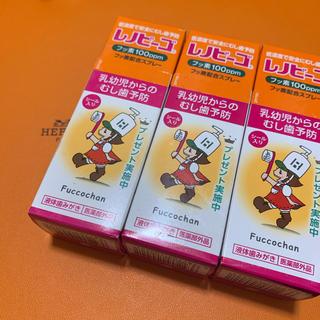 ミキハウス(mikihouse)のレノビーゴ 歯磨き粉(歯ブラシ/歯みがき用品)
